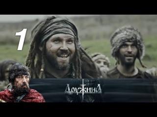 Х/ф Дружина. Разбойники. Серия 1 (2015) @ Русские сериалы