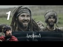 Дружина. Княжеский крест. 1 серия 2015 Боевик, приключения, история @ Русские сериалы