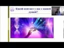 10 е занятие Гармонизация Ума Души и Ума Тела