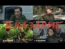 """Женщины на фронте ДНР. 09.03.2017, """"В казарме"""""""