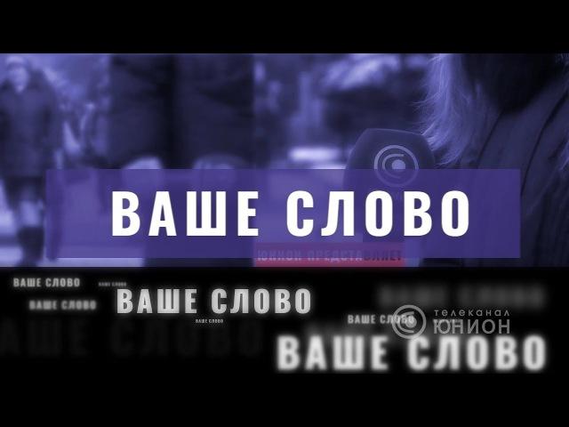 Жители ДНР о переименовании улицы в Иловайске в честь Толстых. 05.03.2017,