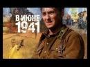 Сергей Безруков в фильме В ИЮНЕ 1941 го