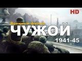 новый военный фильм ЧУЖОЙ 1941 45 Военные фильмы о разведке и шпионах.