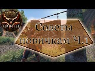 The Elder Scrolls Online:СОВЕТЫ Ч1. Гильдии Магов, Бойцов, Бесстрашных. Сброс навыков. Качаем...