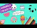 KAWAII РИСУНКИ   Как нарисовать КАВАЙНЫЕ СЛАДОСТИ   DIY Kawaii