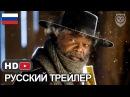 Омерзительная восьмерка - Русский трейлер 2015 HD1080