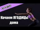 ЯГОДИЦЫ Качаем попу дома II Я худею с Екатериной Кононовой
