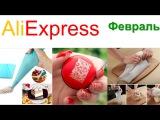 Aliexpress посылки Февраль 2017 / Покупки для кухни / дома / маникюра