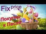 Fix Price (Фикс прайс) - покупки к Пасхе / Всё для Пасхи! 2017