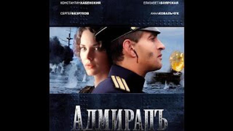 Адмирал 2008