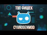 ТОП 5 фишек Cyanogenmod за которые я его люблю и ненавижу.