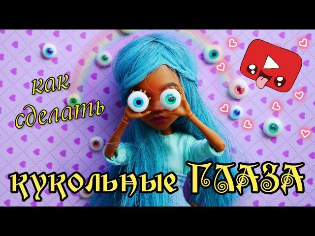 Как сделать глаза для куклы / Кукольные глаза для бжд BJD/ Вырезаем глаза кукле Монстер Хай
