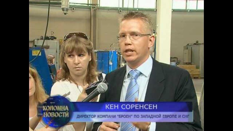 Июнь 2010 г. Репортаж об открытии нового завода BROEN в Коломенском районе п.Радужное