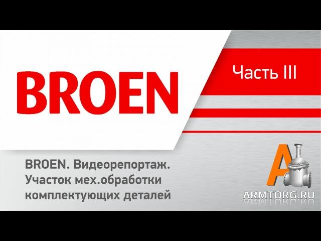 Октябрь 2014 г. Репортаж с участка мех.обработки комплектующих деталей BROEN