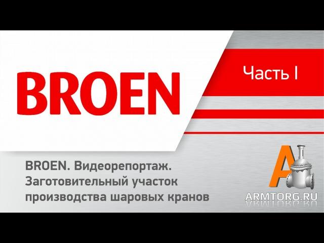 Октябрь 2014 г. Репортаж с заготовительного участка производства шаровых кранов BROEN