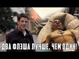 Флэш: