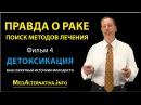 ПРАВДА О РАКЕ. Фильм 4. ДЕТОКСИКАЦИЯ - ваш секретный источник молодости
