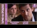 Тариф на прошлое 2013. 1 серия. Мелодрама, комедия. 📽