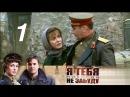 Я тебя никогда не забуду… Серия 1 2013 Военная драма и мелодрама @ Русские сериалы