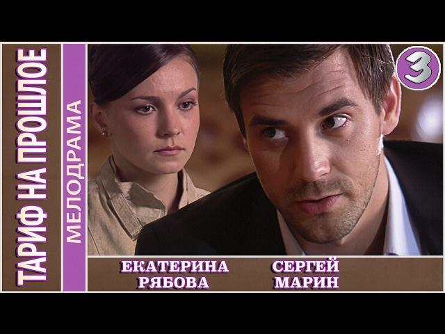 Тариф на прошлое (2013). 3 серия. Мелодрама, комедия. 📽