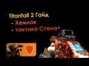 Titanfall 2 Гайды: Хемлок и тактика Стена