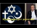 До чего доводят религии Шемшук Владимир