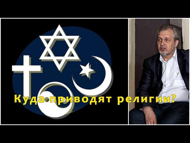 До чего доводят религии Шемшук Владимир смотреть онлайн без регистрации