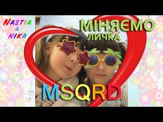Тестуємо додаток MSQRD! Міняємо личка. Тестируем приложение MSQRD!! Меняем лица.