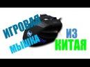 ОБЗОР | Игровая мышка с aliexpress | Zelotes T90