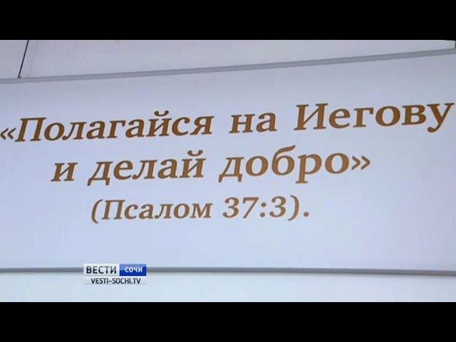 «Свидетели Иеговы» запрещены, но их последователи в Сочи продолжают собираться