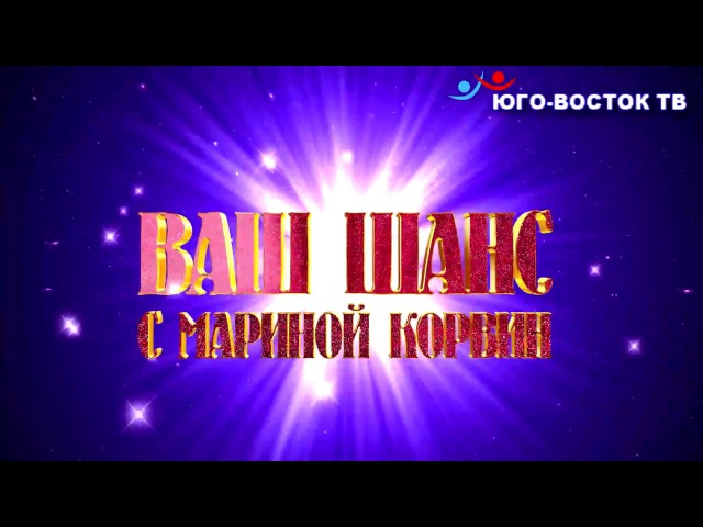 Телеведущая Марина Корвин программа