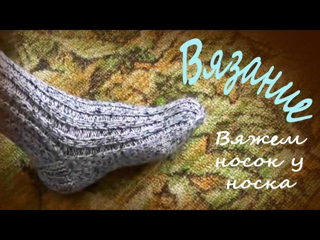 Как связать носок у носка вязание на спицах Ирина Лямшина