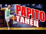 ТАНЕЦ - PAPITO - CHOCOLATE - SEEYA #DANCEFIT