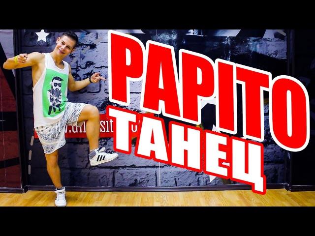 ТАНЕЦ - PAPITO - CHOCOLATE - SEEYA DANCEFIT