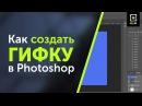 Как делать гифки в фотошоп (Photoshop)