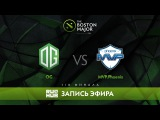 OG vs MVP.Phoenix - The Boston Major, 1/8 Финала [CaspeRRR, Droog]