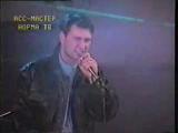 Валерий Меладзе Слушай Ветер в Николаеве 1993 год