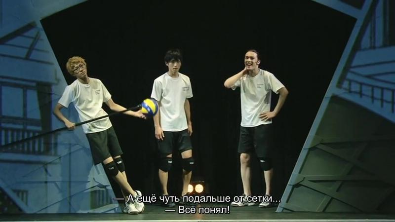 Haikyuu Stage Play 『HD』Hyper Projection Performance Karasuno Fukkatsu Карасуно Возрождение русские субтитры