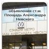 Площадь Александра Невского Подслушано