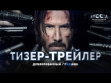 DUB | Тизер-трейлер: «Джон Уик 2 / John Wick: Chapter Two» 2017