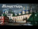 Монастырь документальный православный фильм епископа Тихона Шевкунова