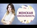 Секреты женской сексуальности и привлекательности Шпильки Женский журнал
