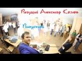 Выпускной 4 класс 120 школа Красноармейский район ведущий Александр Козлов