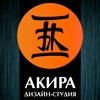 Акира-Реклама-полиграфия-дизайн сайта-креатив