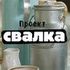 Svalka.me I Санкт-Петербург
