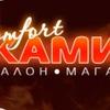 Comfort Kamin