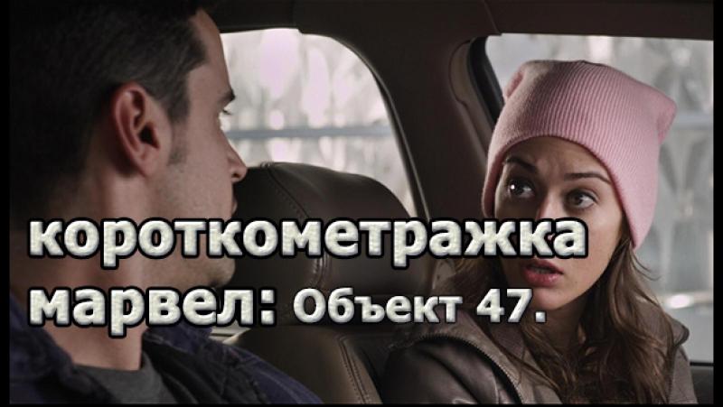 Короткометражка MARVEL Объект 47
