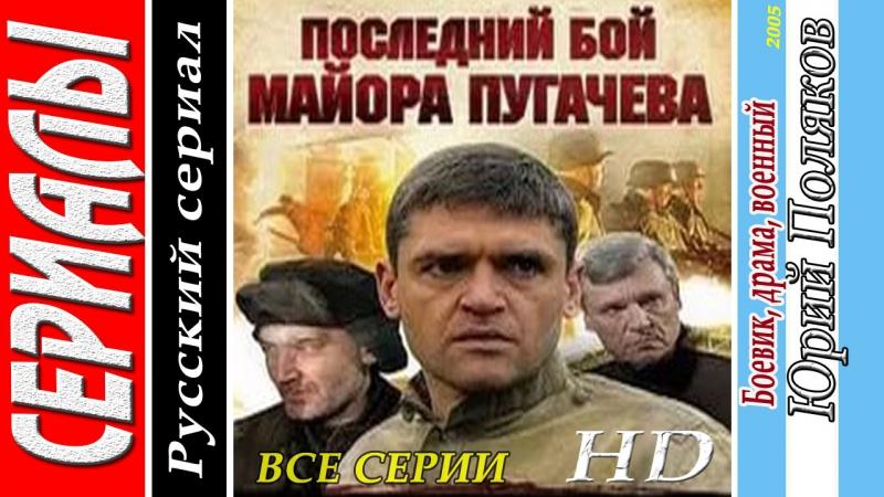 Последний бой майора Пугачёва (1-4 из 4. 2005) ᴴᴰ боевик, драма, военный