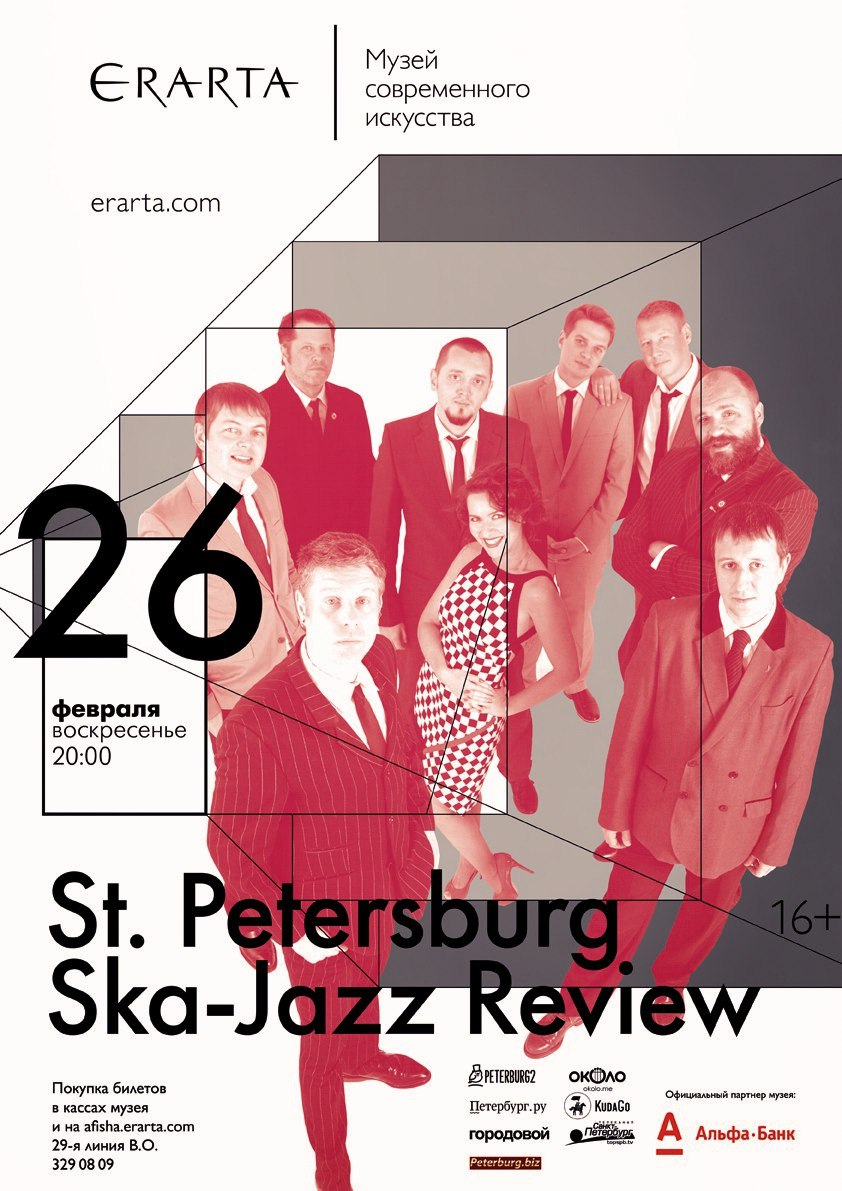 26.02 St.Petersburg Ska-Jazz Review в Эрарта