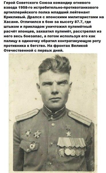 Герой Советского Союза младший лейтенант Крикливый